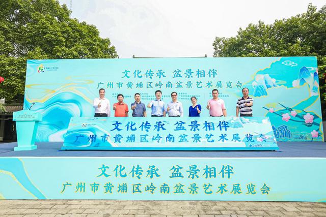 黄埔区岭南盆景艺术展览会开幕