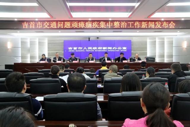 湘西吉首市召开交通问题顽瘴痼疾集中整治工作新闻发布会