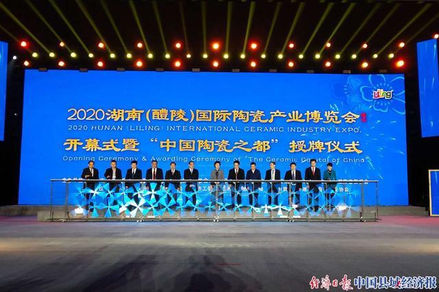 2020湖南(醴陵)国际陶瓷工业展览会开幕