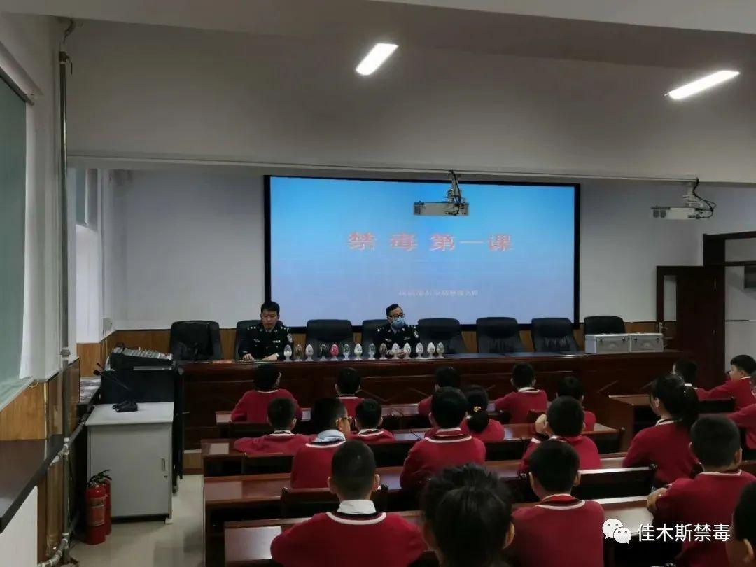 佳木斯市抚远市公安局禁毒大队开展新学期禁毒第一课