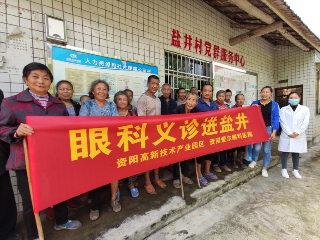 【图片新闻】高新区到松涛镇盐井村开展眼健康义诊活动