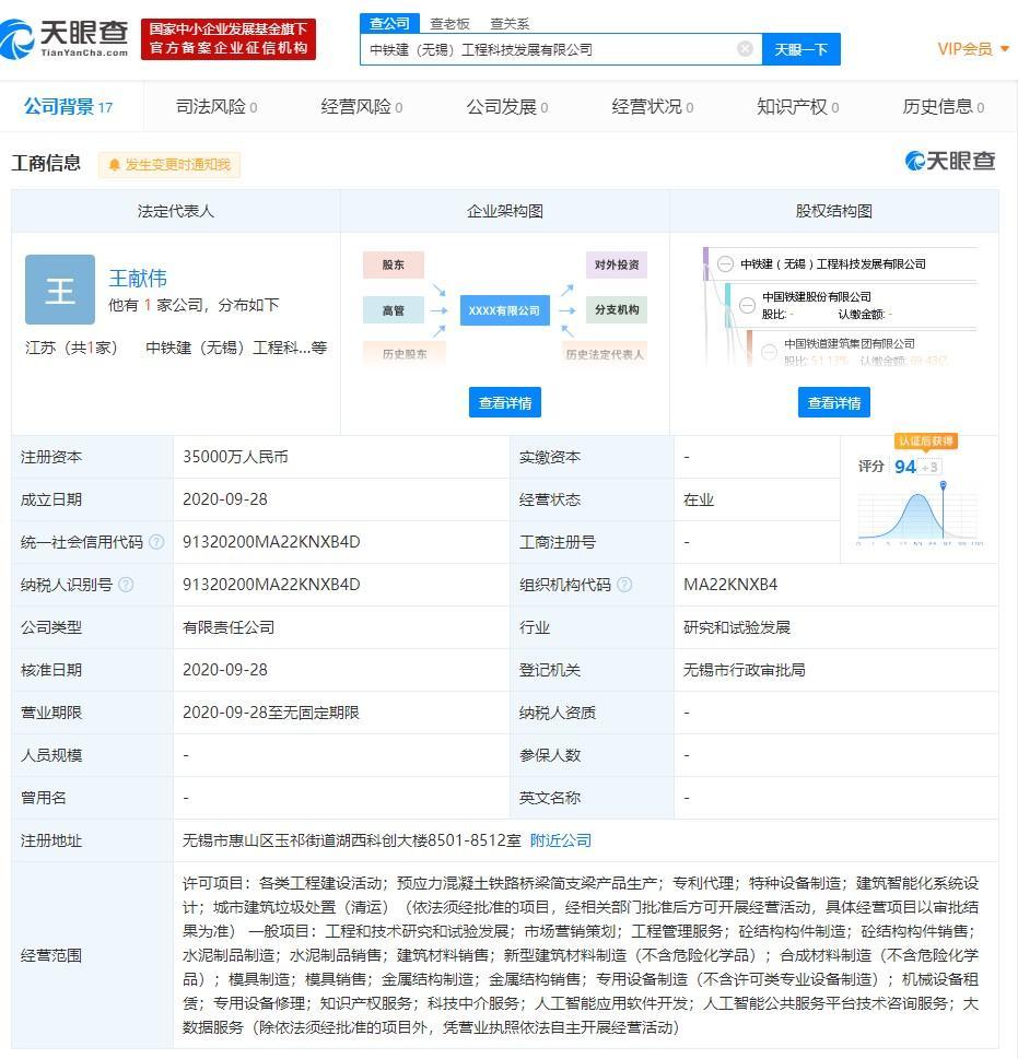 中国铁建股份有限公司等在无锡成立新公司 经营范围包括人工智能应用软件开发等