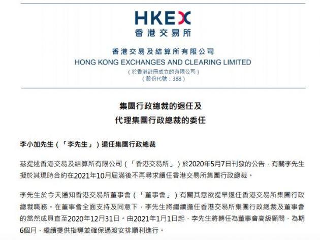 香港交易所:李小加将提前退休