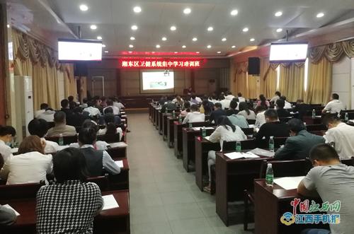 湘东区卫健系统举办党员干部集中学习培训班(图)