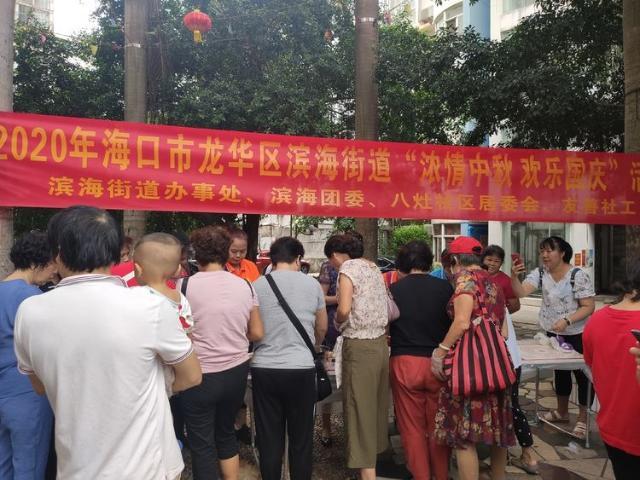 """市民齐参与 龙华区滨海街道举办""""浓情中秋 欢乐国庆""""活动"""