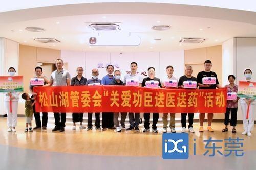 """松山湖开展2020年度""""关爱功臣送医送药""""活动"""