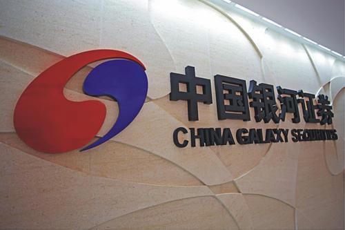 中国银河:目前尚不存在与中金公司、申万宏源重组计划