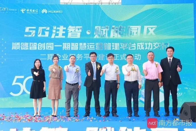 打造5G智慧园区示范!顺德智创园二期企业服务平台启动建设