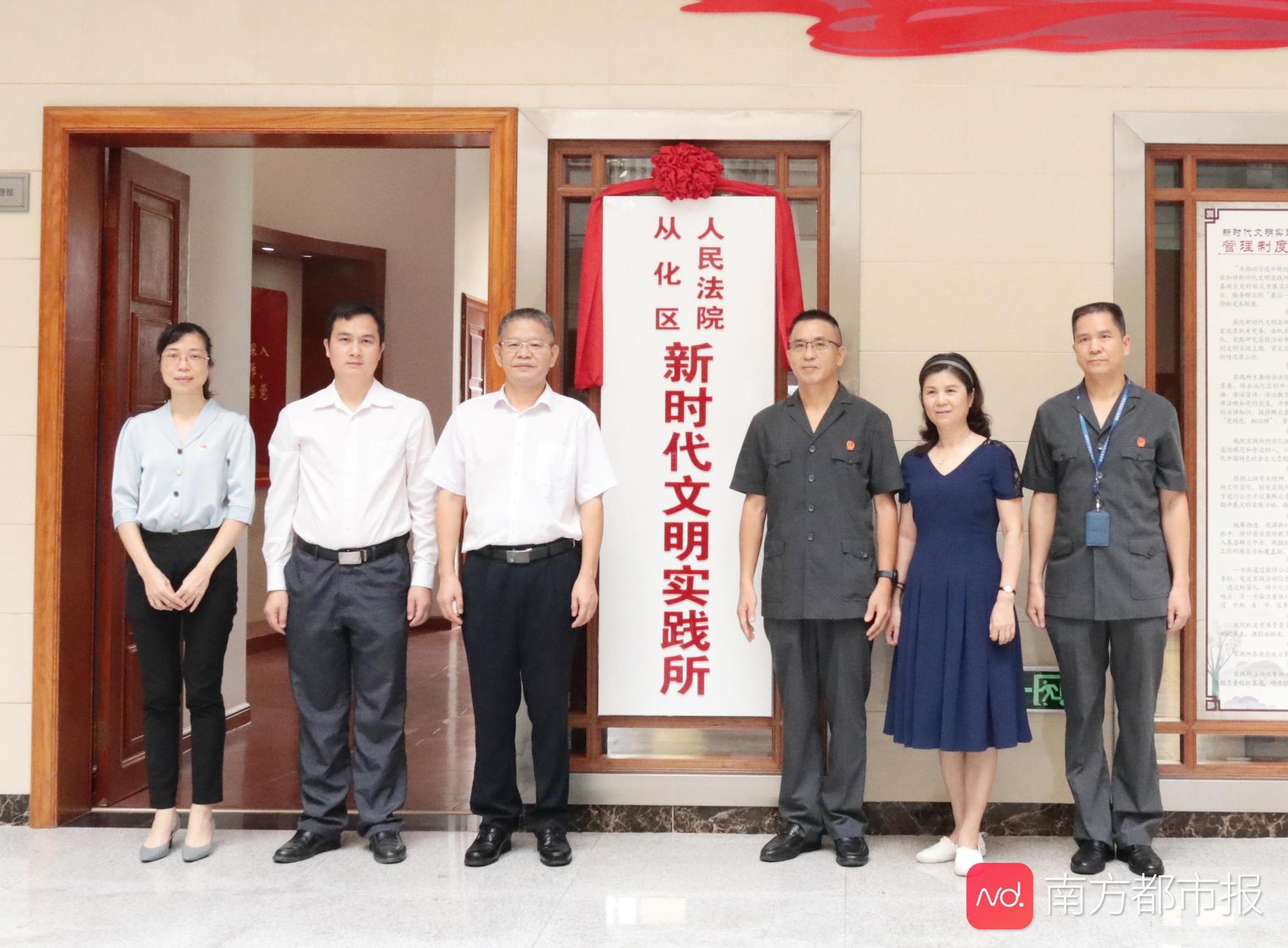 从化法院新时代文明实践所挂牌成立 广东