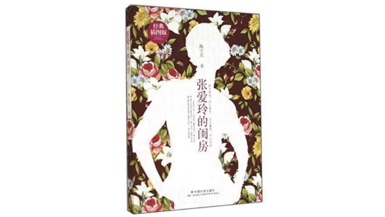 张爱玲,古典旗袍痴迷者、设计者