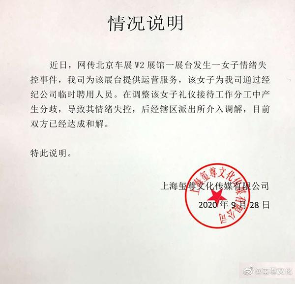 北京车展一女子维权被蒙黑布抬走?吉利高管:已和解