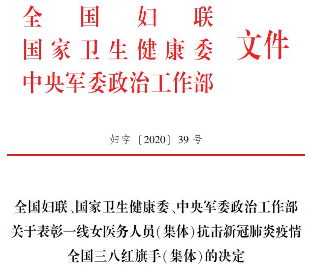台州有她们!抗疫全国三八红旗手表彰名单出炉