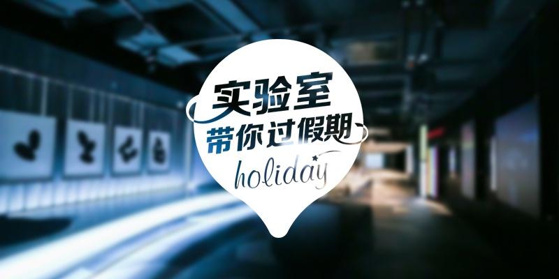 实验室带你过假期:2020.10.1 - 10.8 深圳篇