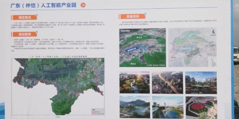 仲恺这个千亿级产业园动工了 是广东首批人工智能产业园