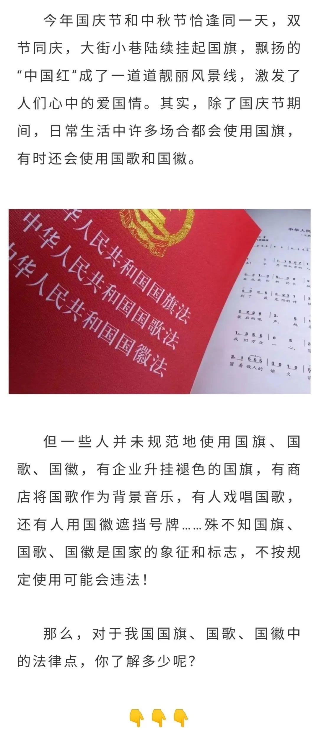 【微普法】国庆遇上中秋,使用国旗国歌国徽的讲究,你要知道!