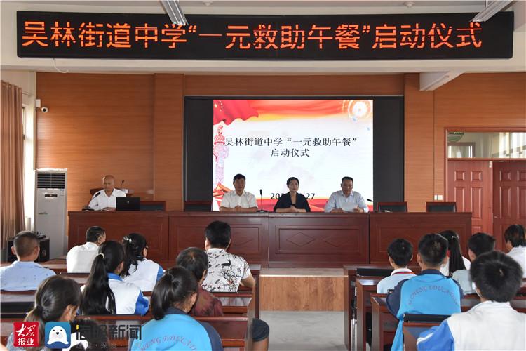 """峄城吴林中学57名困境家庭学生享受""""一元救助午餐"""""""