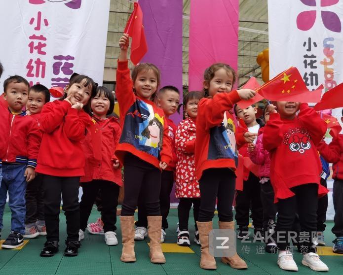 祖国妈妈,我爱你!云岩区小花幼儿园举行国庆特别活动