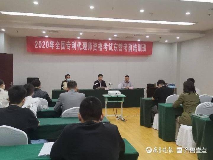 东营市知识产权保护中心开展专利代理师培训班