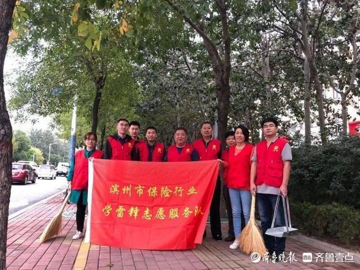 """""""欢庆中秋迎国庆""""滨州保险行业协会开展爱国卫生清洁志愿者活动"""