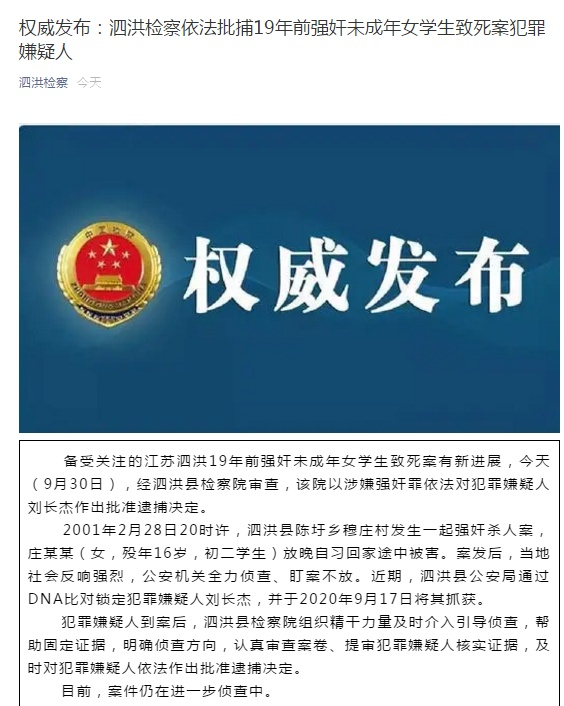 江苏泗洪检察依法批捕19年前强奸未成年女学生致死案犯罪嫌疑人