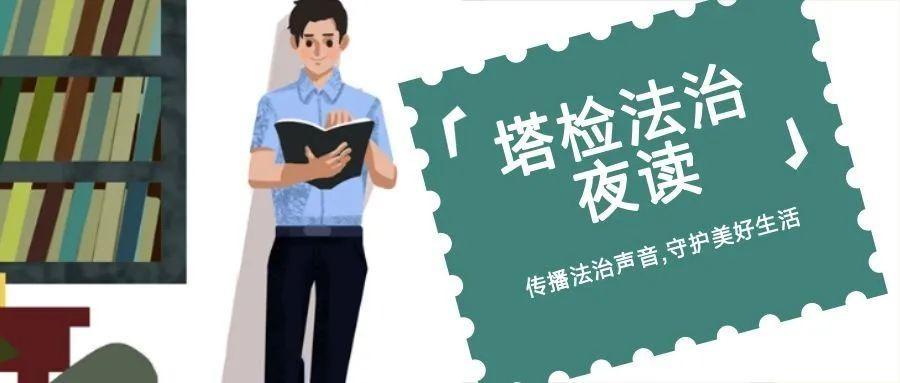 中华人民共和国民法典丨 塔检法治夜读 第二百一十五期(2020年116期)