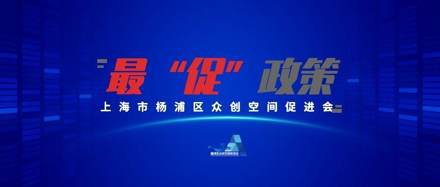 【项目申报】关于开展杨浦园—张江专项资金2020年第三批重点项目申报的通知