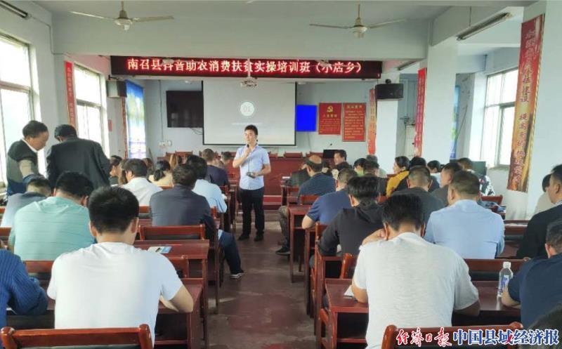 河南南招店:举办实践培训班 帮助农民消费扶贫