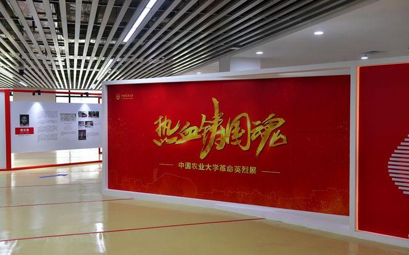 第七个烈士纪念日 中国农业大学举办英烈展图片