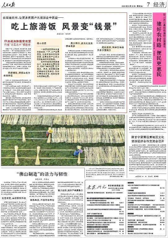 """吃上旅游饭,风景变""""钱景""""!迪庆州让更多贫困户从旅游业中获益图片"""