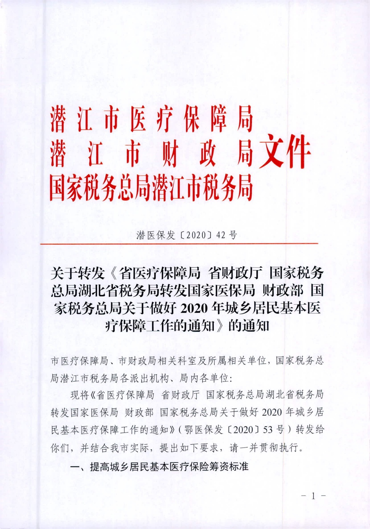 【潜江】市医疗保障局关于开展2021年度城乡居民基本医疗保险参保缴费工作的通知