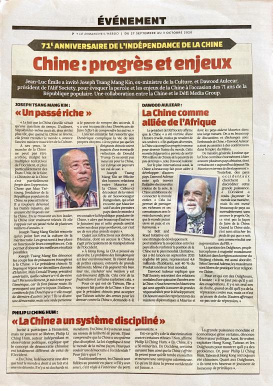 毛里求斯主流媒体推出中国国庆专题报道