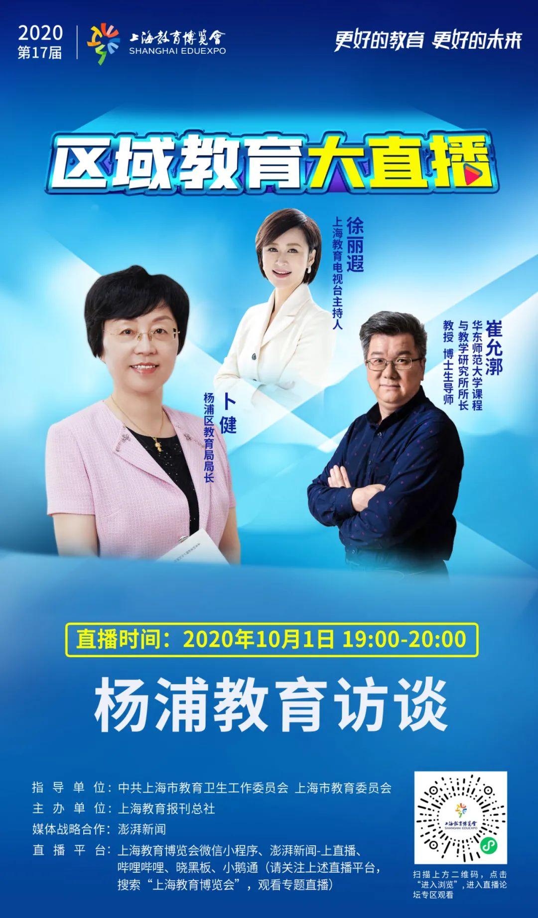 探索推进大中小学思政课一体化建设,上海虹口培养德育教师