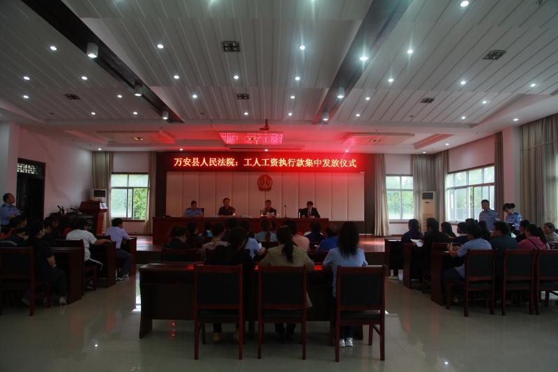 江西万安法院成功帮51名工人讨薪 节前发放113万执行款图片