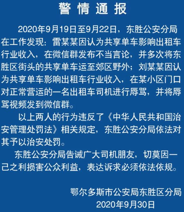 内蒙古警方通报两人被治安处罚:一人在微信群发布不当言论等,另一人发辱骂视频等