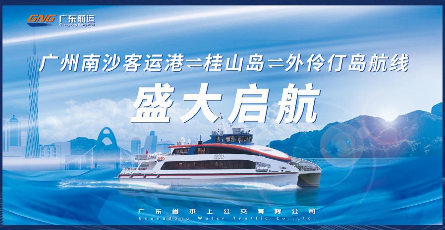 10月2日开通!从广州南沙可直达珠海这些地方…