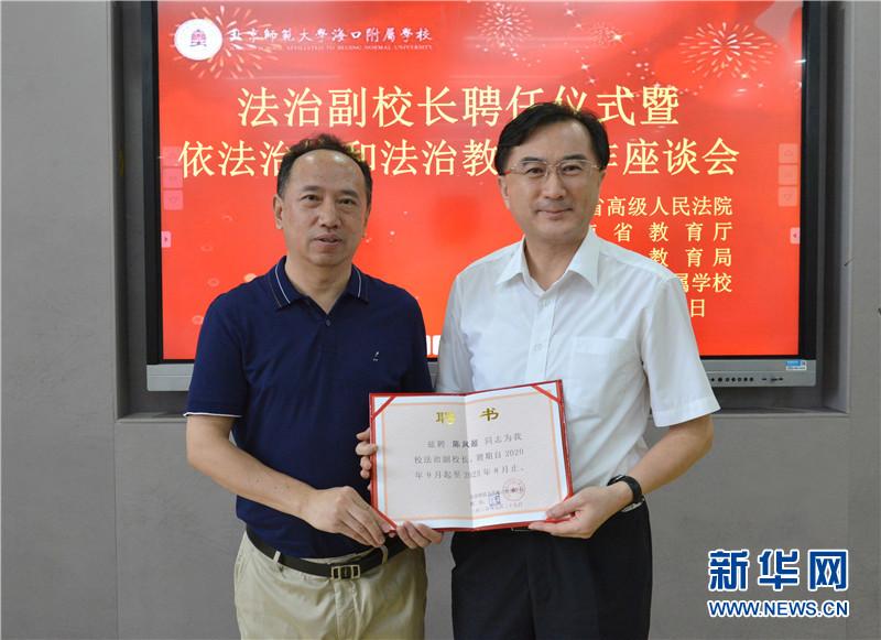 海南省高院校长担任北师大海口法治附属