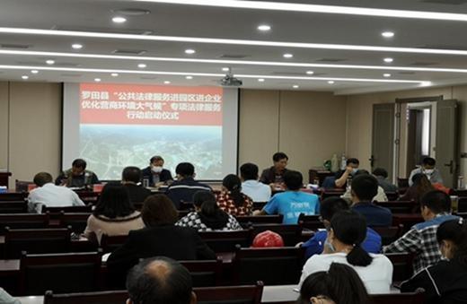 """罗田县启动""""公共法律服务进园区进企业""""专项行动"""