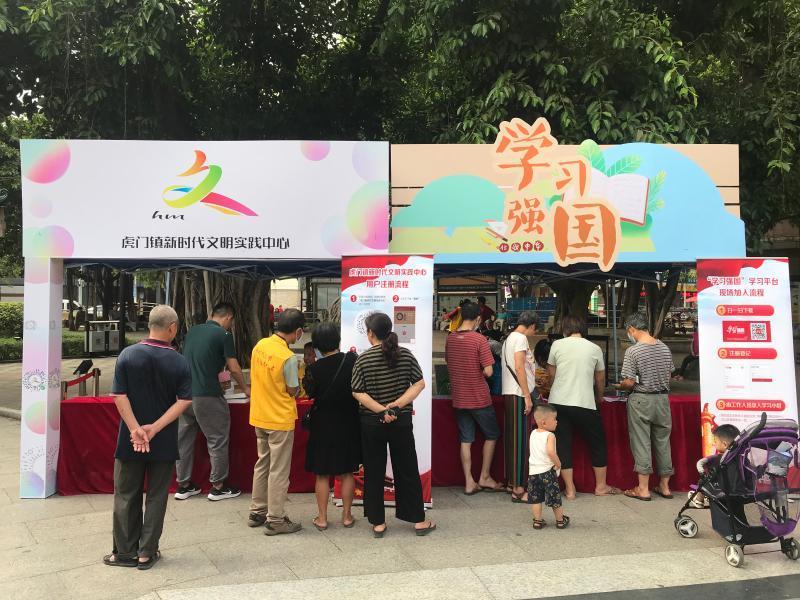 东莞市虎门镇新时代文明实践中心云上线