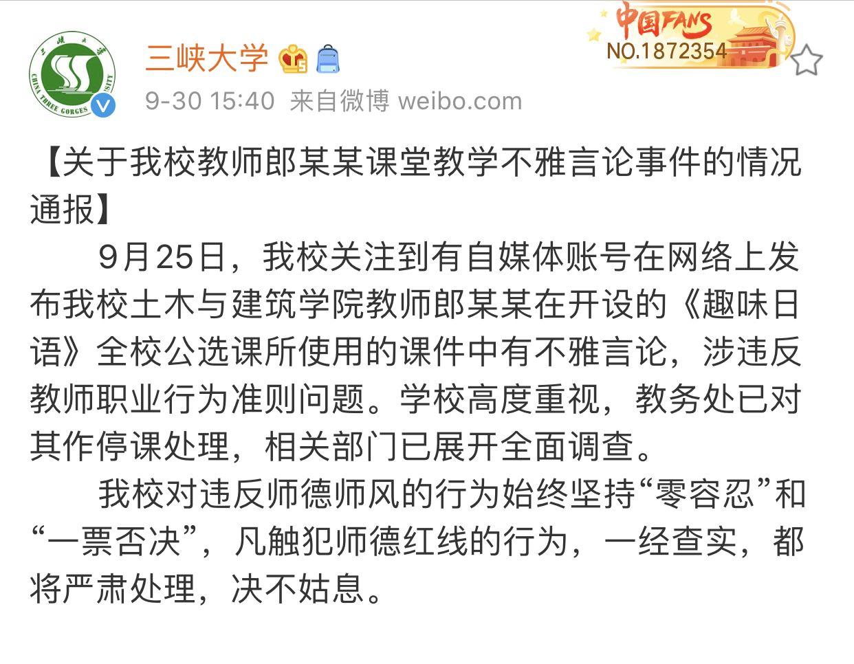 老师日语课发音用不雅语言 三峡大学:教师停课 绝不姑息图片