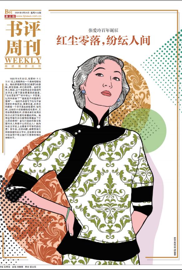 张爱玲,古典旗袍痴迷者、设计者图片