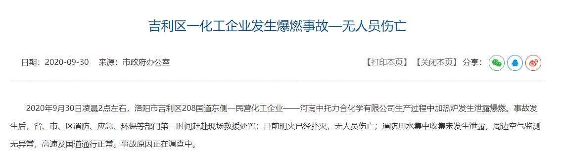 """""""河南洛阳某化工企业发生爆炸"""" 希望:空气监测无异常 高速、国道正常"""