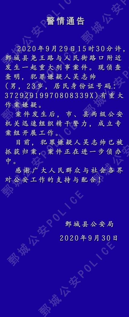 通报!鄄城县重大刑事案件犯罪嫌疑人吴志帅已被警方抓获