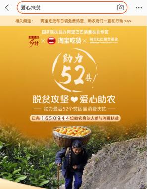 「摩鑫招商」京报联手淘宝吃货吹响脱摩鑫招商贫冲图片