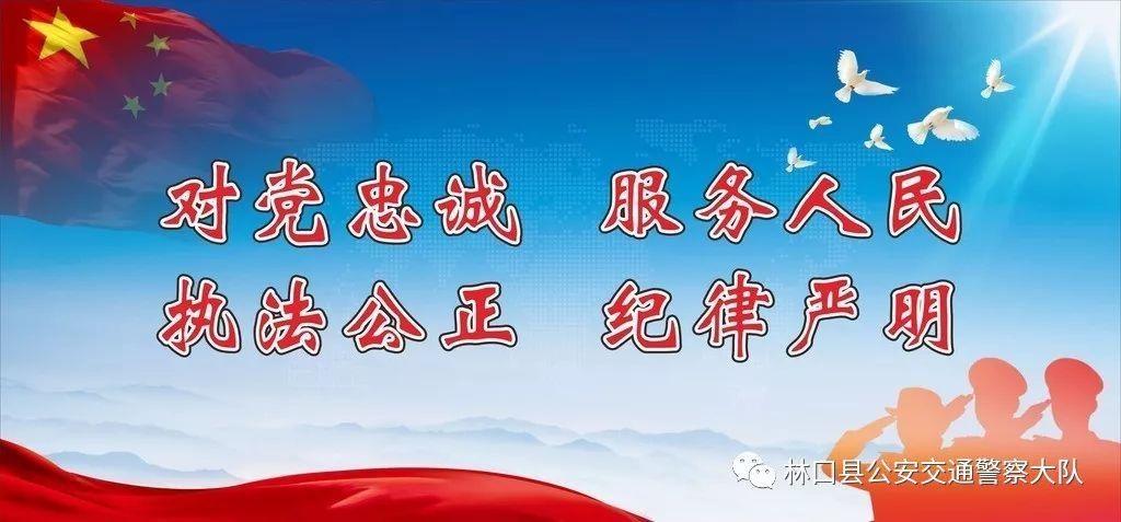【曝光台】中秋、国庆节前•林口交警严查酒驾醉驾等交通违法行为