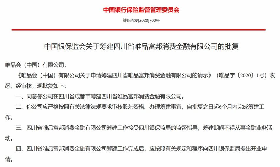 唯品会、江苏银行同日获批筹建消金公司 股东均含台资银行
