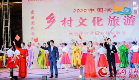 徐州举办乡村文化旅游节 乡村文旅助推乡村发展