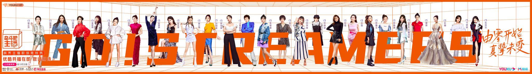 《奋斗吧主播》上线,蔡少芬、李艺彤等25位女星变身见习主播