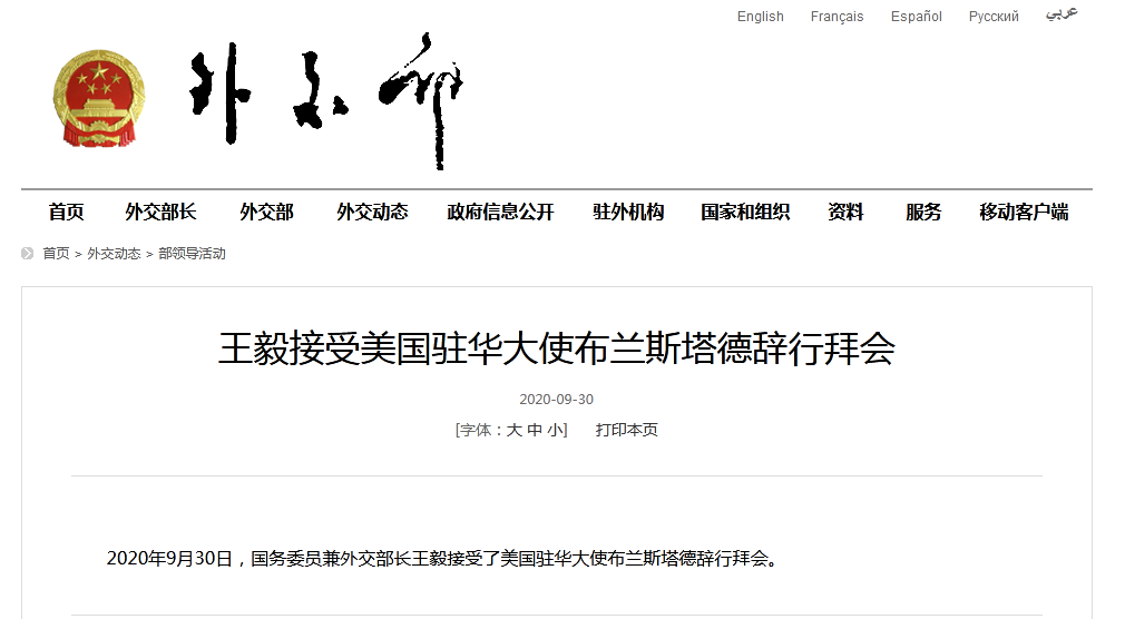 王毅接受了美驻华大使辞行拜会图片
