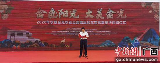 2020农垦金光农业公园首届房车露营嘉年华启动