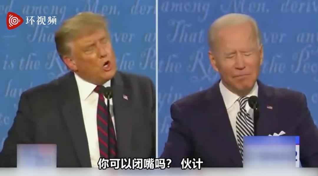 """特朗普持续插话,拜登:""""你可以闭嘴吗?""""""""你可以稍微安静一会吗?""""图片"""